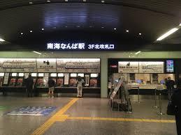 南海なんば駅